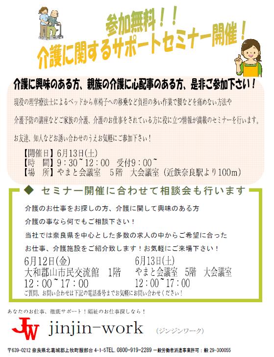 seminar2015-6
